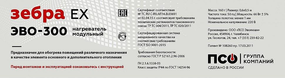 Стикер модульного потолочного нагревателя ЗЕБРА ЭВО-300 EX