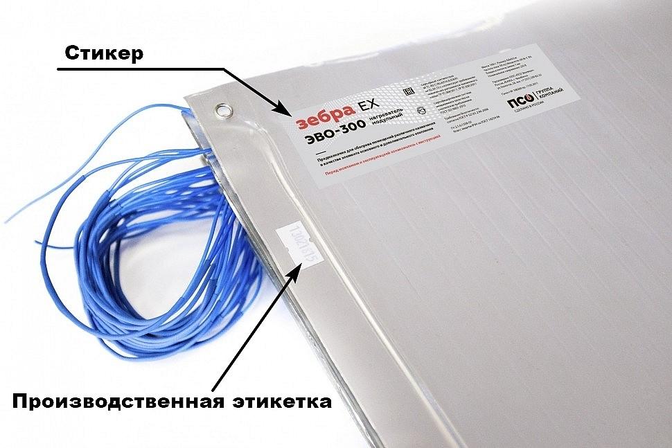 На рабочей стороне ЭВО-300 нанесена производственная этикетка и стикер