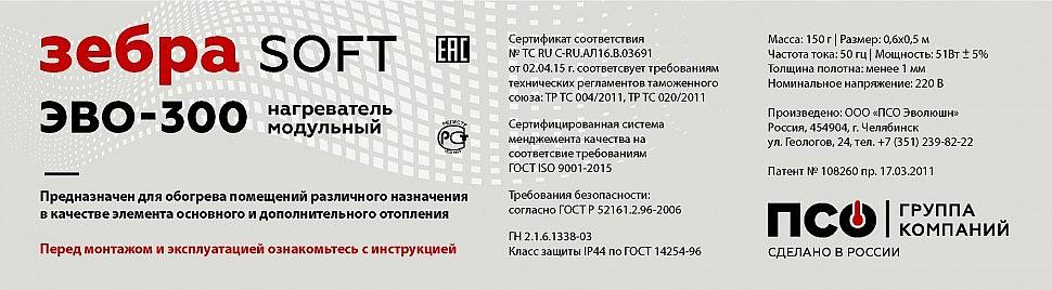 Стикер модульного потолочного нагревателя ЗЕБРА ЭВО-300 SOFT