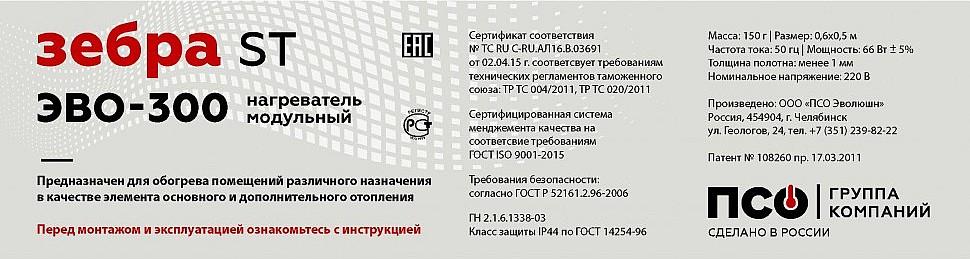 Стикер модульного потолочного нагревателя ЗЕБРА ЭВО-300 ST
