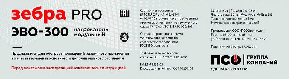 Стикер модульного потолочного нагревателя ЗЕБРА ЭВО-300 PRO